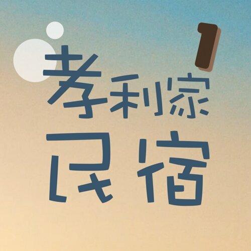 「孝利家民宿 1」 節目配樂選集