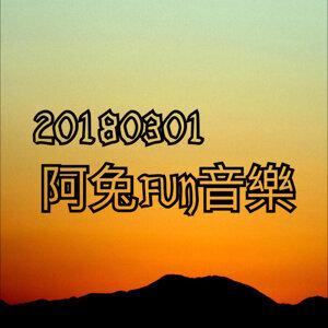20180301阿兔FUN音樂🎵