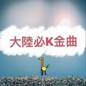 好貳樂-大陸近期必K金曲