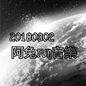 20180302阿兔FUN音樂🎵
