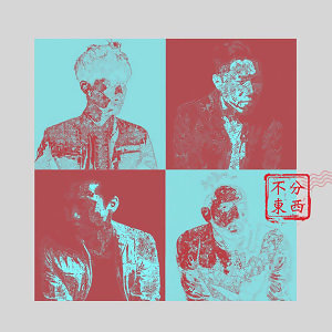 #不分東西 - 華語電音流行
