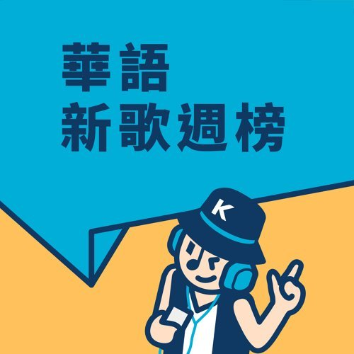 華語新歌排行榜 (2/23-3/1)