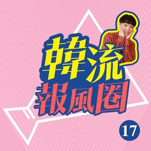 韓流報風圈:KPOP 男團 SOLO 全出擊