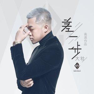 壹樂-兩岸必K歌曲