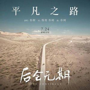 台灣人都聽甚麼大陸歌?!