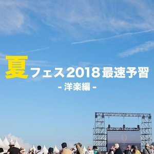 夏フェス2018最速予習 - 洋楽編