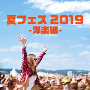 夏フェス 2019 〜洋楽編