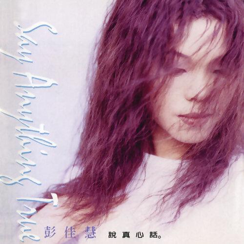 彭佳慧 (Julia Peng) 歷年精選