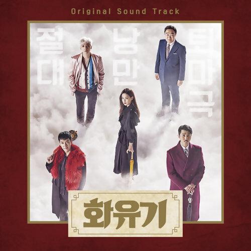Various Artists - 花遊記 - 電視原聲帶