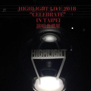 """HIGHLIGHT LIVE 2018 """"CELEBRATE"""" IN TAIPEI 演唱會歌單"""
