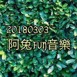 20180303阿兔FUN音樂🎵