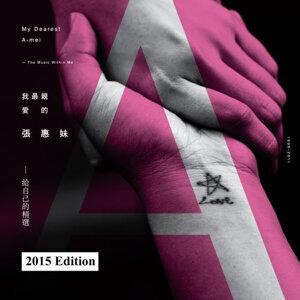 aMEI (張惠妹) - 我最親愛的張惠妹 - 給自己的精選 (2015 Edition)