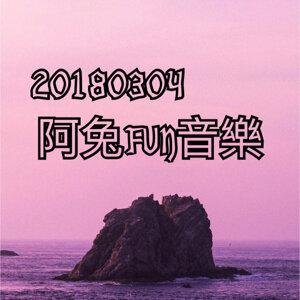20180304阿兔FUN音樂🎵
