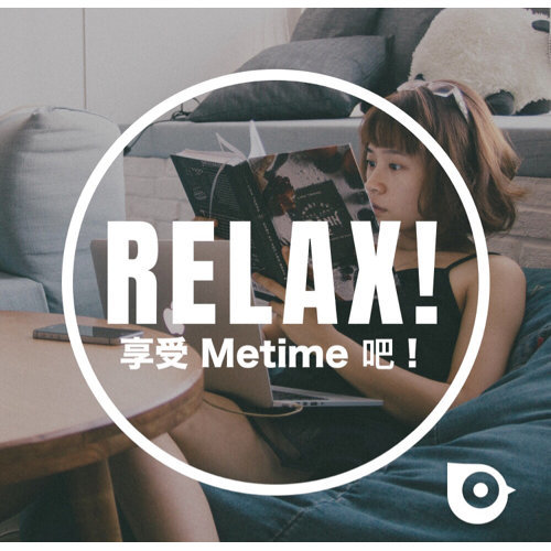 RELAX!享受 Metime 吧!