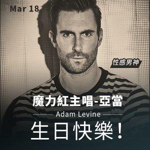 魔力紅主唱 性感男神Adam Levine生日快樂!