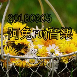 20180305阿兔FUN音樂🎵