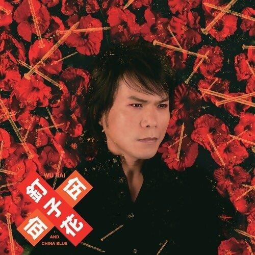 伍佰 & China Blue 透南風演唱會-高雄巨蛋場