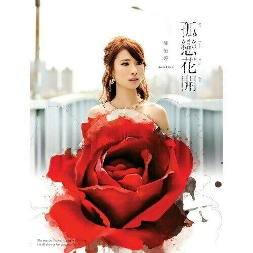 陳怡婷 - 孤戀花開 (Gu Luan Hue Khi)