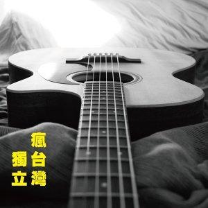 獨立瘋台灣