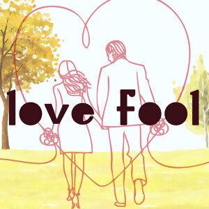 我情願當個愛情裡的 聰明傻瓜