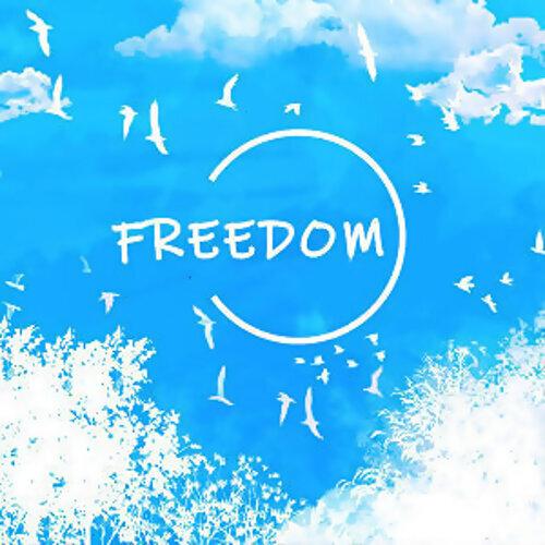 勇敢面對一切 自由的飛(8/23更新