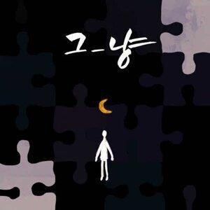 J_ust (그_냥) 熱門歌曲