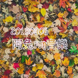 20180306阿兔FUN音樂🎵