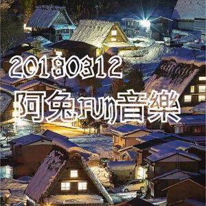 20180312阿兔FUN音樂🎵