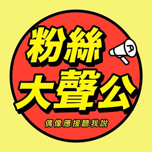 粉絲大聲公|SUPER JUNIOR 演唱會應援預習