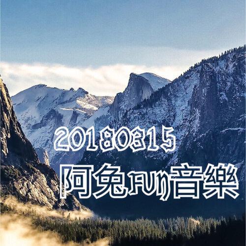 20180315阿兔FUN音樂🎵