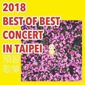拼盤加場逼死誰!2018 BEST OF BEST CONCERT IN TAIPEI 預習歌單