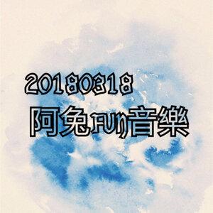 20180318阿兔FUN音樂🎵