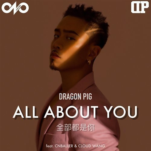 Dragon Pig, Cnballer, Cloud Wang - All About You