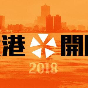 2018 Megaport Festival