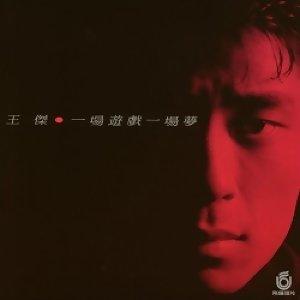 王傑精選-夢與遊戲之間~吾心