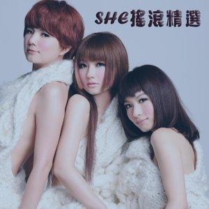 S.H.E 搖滾精選