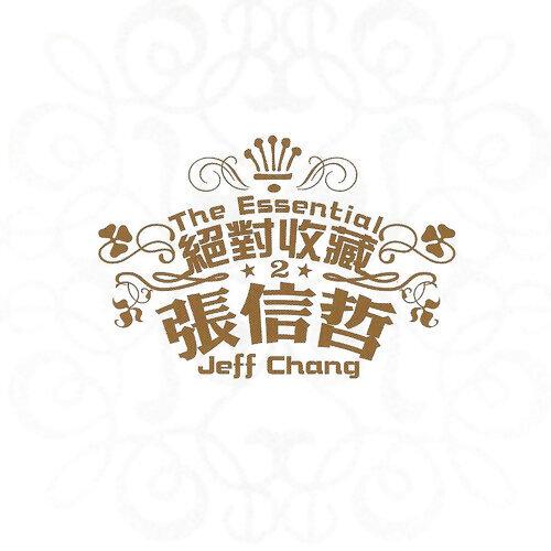 張信哲 (Jeff Chang) - 絕對收藏張信哲 (The Essential Jeff Chang)