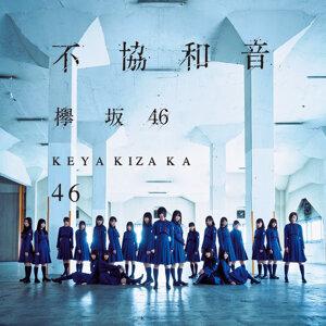 気持ち高める時に聴く欅坂46