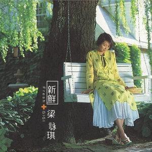 梁詠琪 (Gigi Leung) - 新鮮 (Fresh)