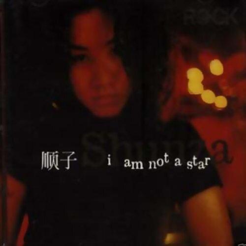 順子 (Shunza) - I Am Not A Star