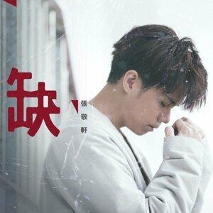 KKBOX Presents: HINSIDEOUT張敬軒♭♭演唱會預習