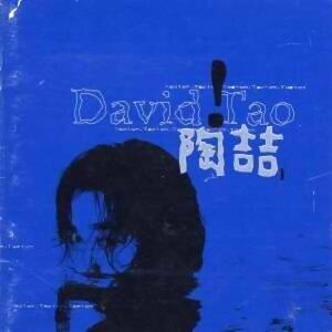 陶喆 (David Tao) - 首張同名專輯