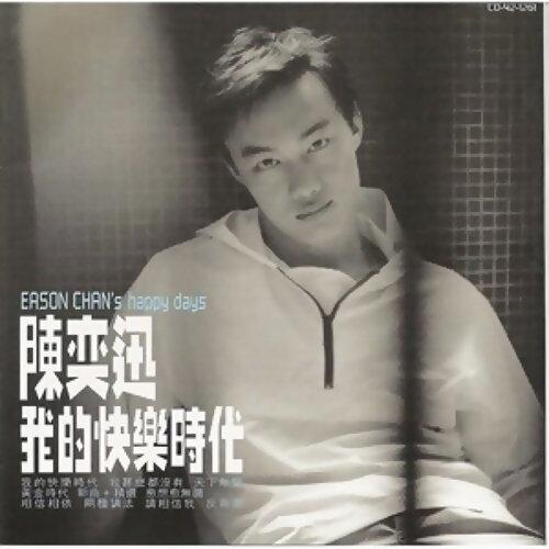陳奕迅 (Eason Chan) -