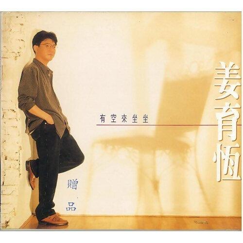 姜育恆 (Keung Hang) - 有空來坐坐