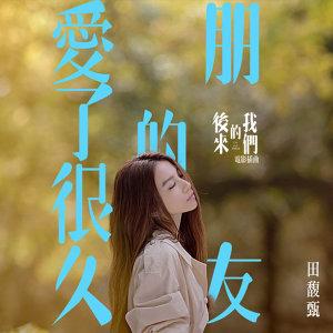 《田馥甄X劉若英X黃韻玲 才女天后最強合體!!午夜星空時》