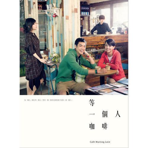 聽有故事的歌12 《微笑暖男的深情對決》 張棟樑PK蔡旻佑