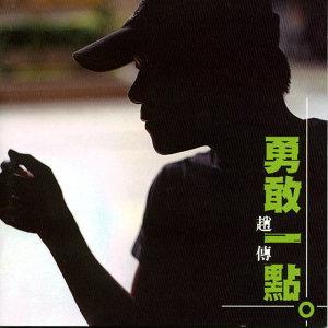 趙傳 - 熱門歌曲