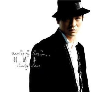 劉德華 (Andy Lau) - 繼續談情 新曲‧精選