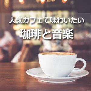 人気カフェで味わいたい珈琲と音楽-ダイジェスト-