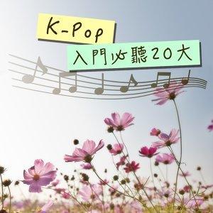 K-Pop入門必聽20大